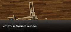 играть в Физика онлайн