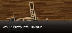 игры в интернете - Физика