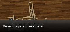 Физика - лучшие флеш игры