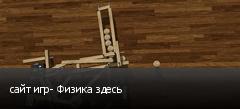 сайт игр- Физика здесь