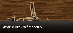играй в Физика бесплатно