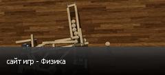 сайт игр - Физика