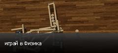 играй в Физика