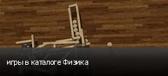 игры в каталоге Физика