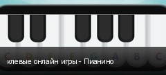 клевые онлайн игры - Пианино
