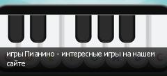игры Пианино - интересные игры на нашем сайте