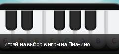 играй на выбор в игры на Пианино