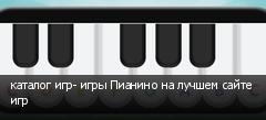 каталог игр- игры Пианино на лучшем сайте игр