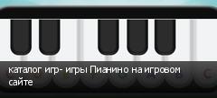 каталог игр- игры Пианино на игровом сайте