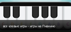 все клевые игры - игры на Пианино