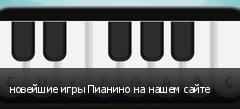 новейшие игры Пианино на нашем сайте