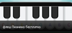 флеш Пианино бесплатно
