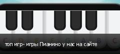 топ игр- игры Пианино у нас на сайте