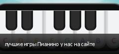 лучшие игры Пианино у нас на сайте