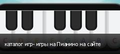 каталог игр- игры на Пианино на сайте