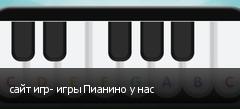 сайт игр- игры Пианино у нас