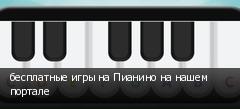 бесплатные игры на Пианино на нашем портале