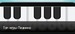 Топ игры Пианино