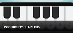 новейшие игры Пианино