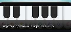 играть с друзьями в игры Пианино