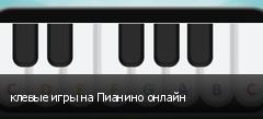 клевые игры на Пианино онлайн