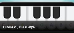 Пианино , мини игры