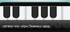 каталог игр- игры Пианино здесь