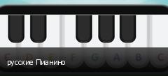 русские Пианино