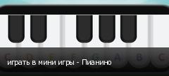 играть в мини игры - Пианино
