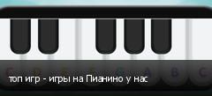 топ игр - игры на Пианино у нас