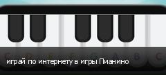 играй по интернету в игры Пианино