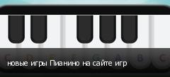 новые игры Пианино на сайте игр