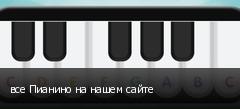 все Пианино на нашем сайте