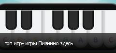 топ игр- игры Пианино здесь