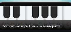 бесплатные игры Пианино в интернете