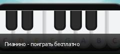 Пианино - поиграть бесплатно