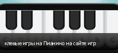 клевые игры на Пианино на сайте игр