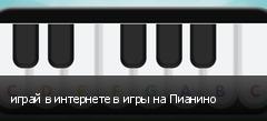 играй в интернете в игры на Пианино