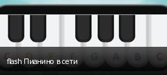 flash Пианино в сети