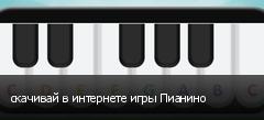 скачивай в интернете игры Пианино