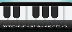 бесплатные игры на Пианино на сайте игр