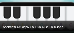 бесплатные игры на Пианино на выбор