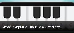 играй в игры на Пианино в интернете