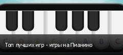 Топ лучших игр - игры на Пианино