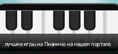 лучшие игры на Пианино на нашем портале