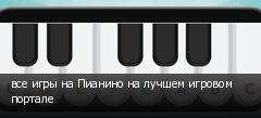 все игры на Пианино на лучшем игровом портале