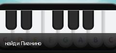 найди Пианино