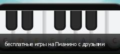 бесплатные игры на Пианино с друзьями