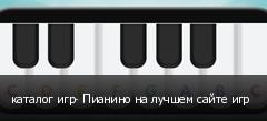 каталог игр- Пианино на лучшем сайте игр