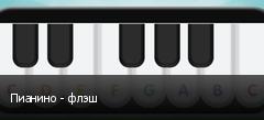Пианино - флэш